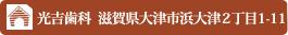 光吉歯科  滋賀県大津市浜大津2丁目1-11