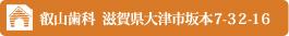 叡山歯科  滋賀県大津市坂本7-32-16