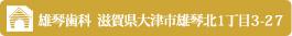 雄琴歯科  滋賀県大津市雄琴北1丁目3-27