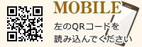 左のQRコードを読み込んでください